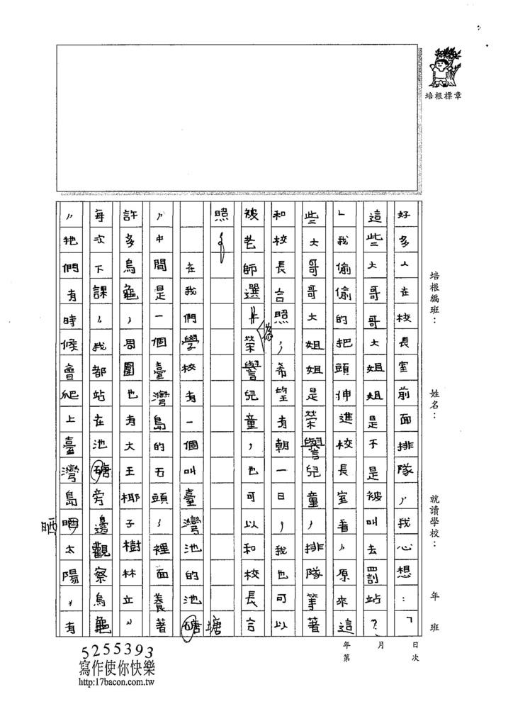 107W6103余昊威 (2).jpg