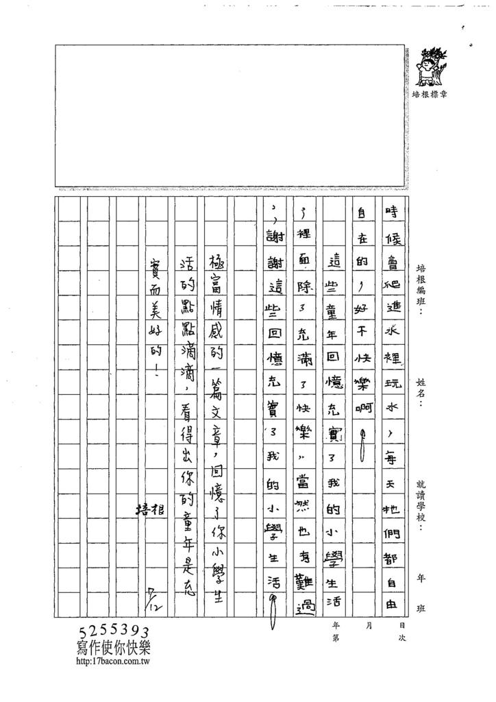 107W6103余昊威 (3).jpg