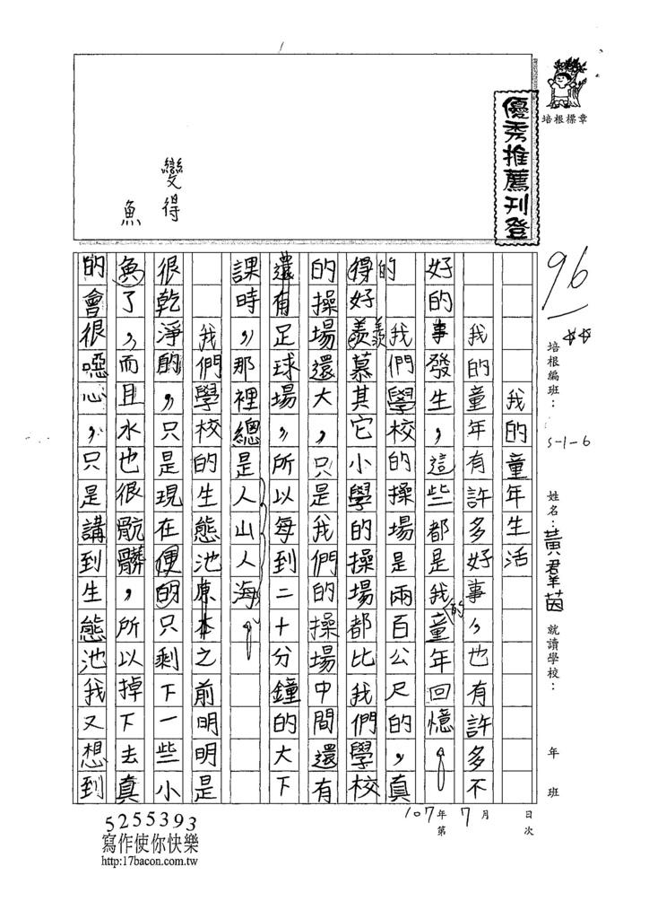 107W6103黃羣茵 (1).jpg