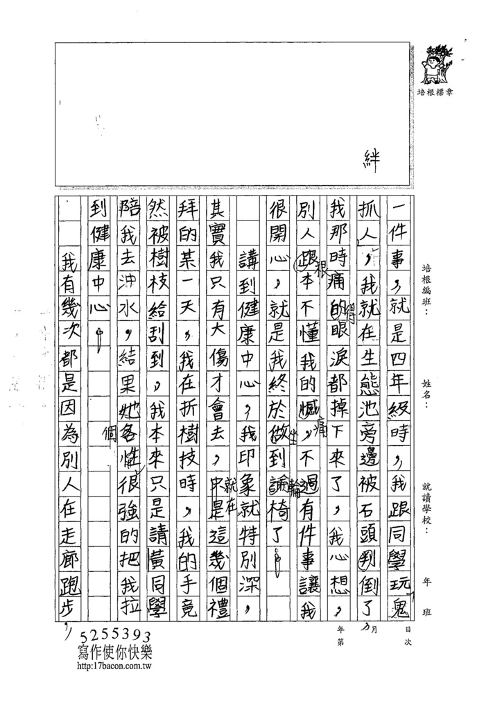 107W6103黃羣茵 (2).jpg