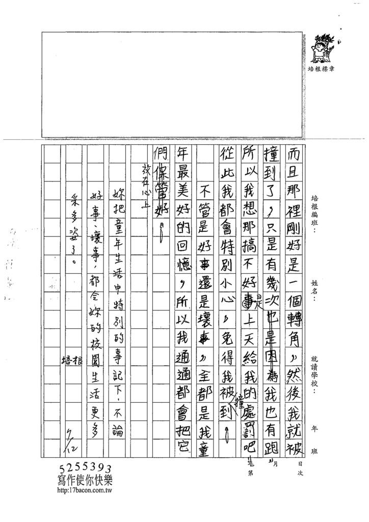 107W6103黃羣茵 (3).jpg