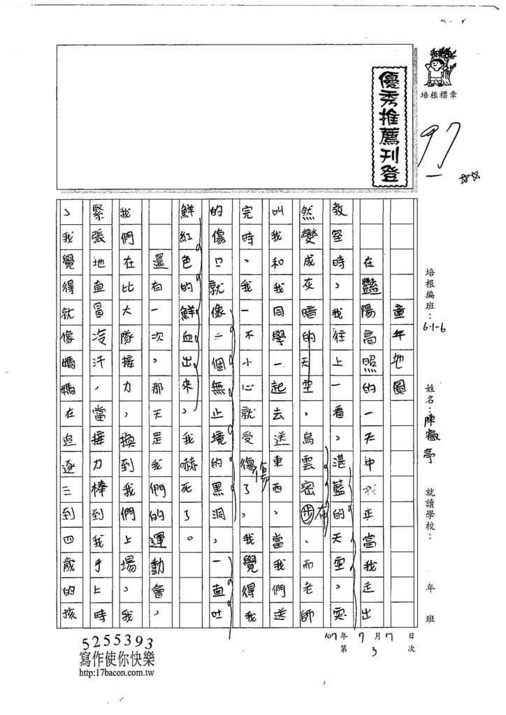 107W6103陳叡亭 (1).jpg