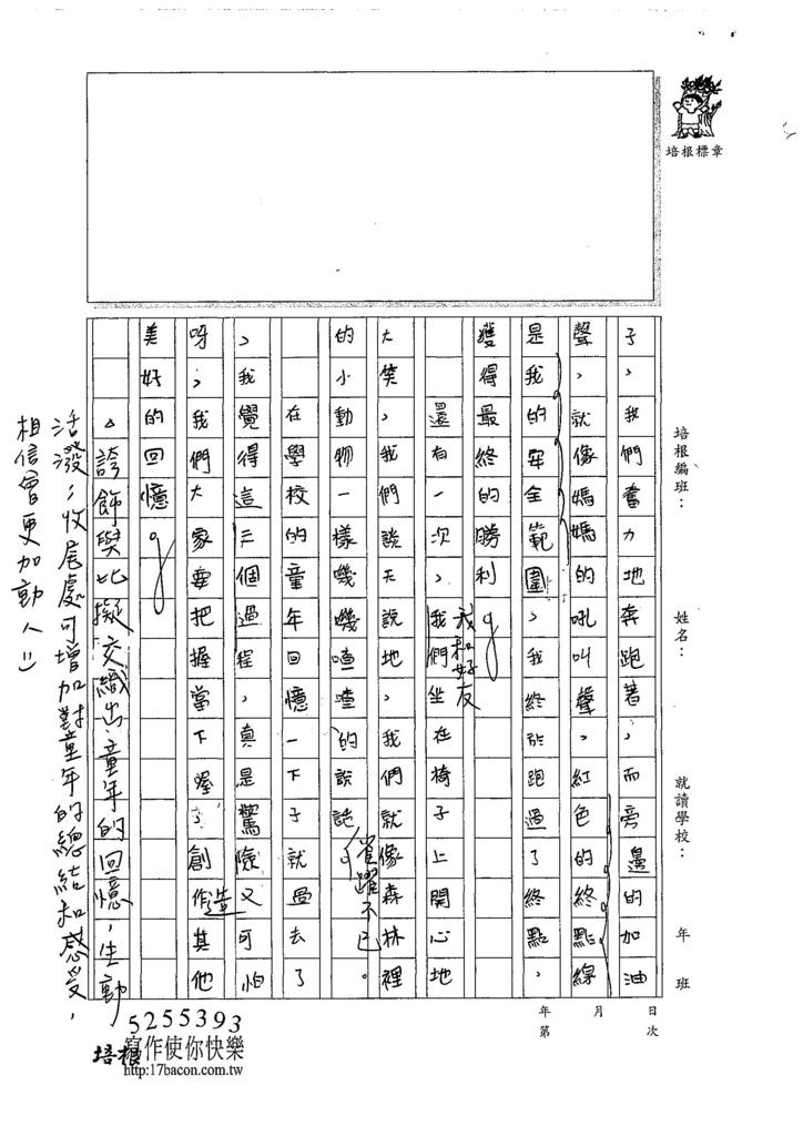 107W6103陳叡亭 (2).jpg
