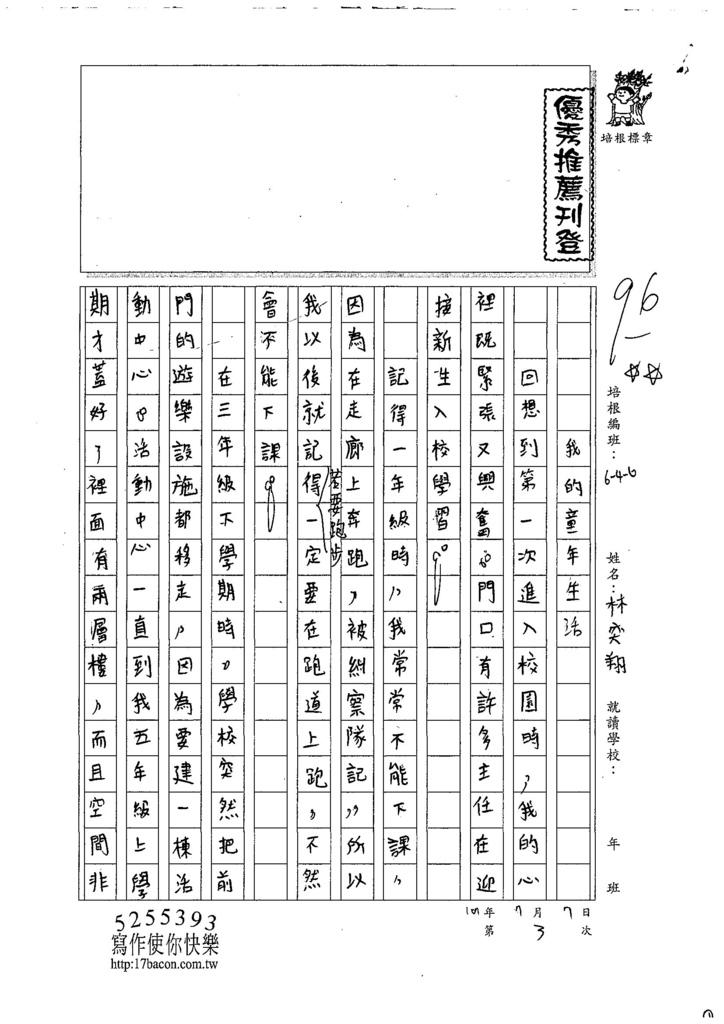 107W6103林奕翔 (1).jpg