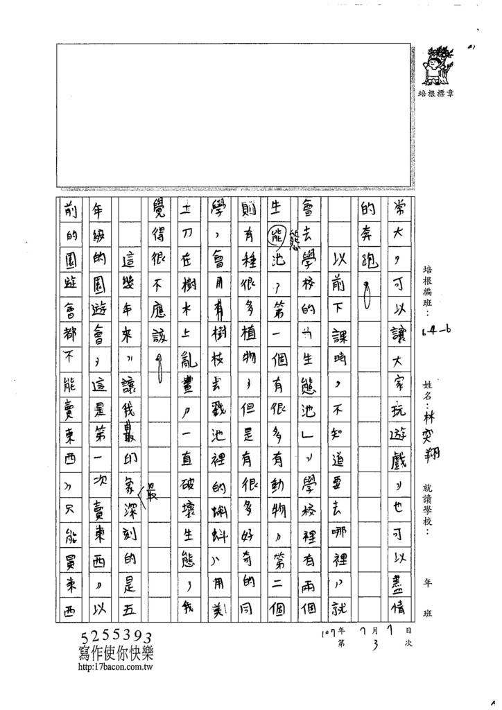 107W6103林奕翔 (2).jpg