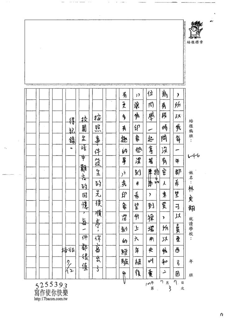 107W6103林奕翔 (3).jpg