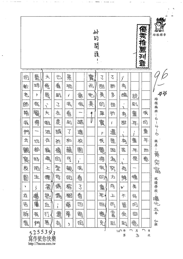 107W6103黃奕甯 (1).jpg