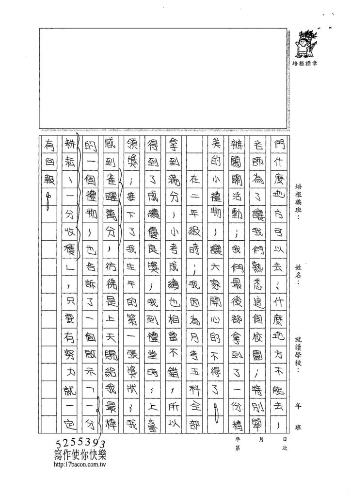 107W6103黃奕甯 (2).jpg