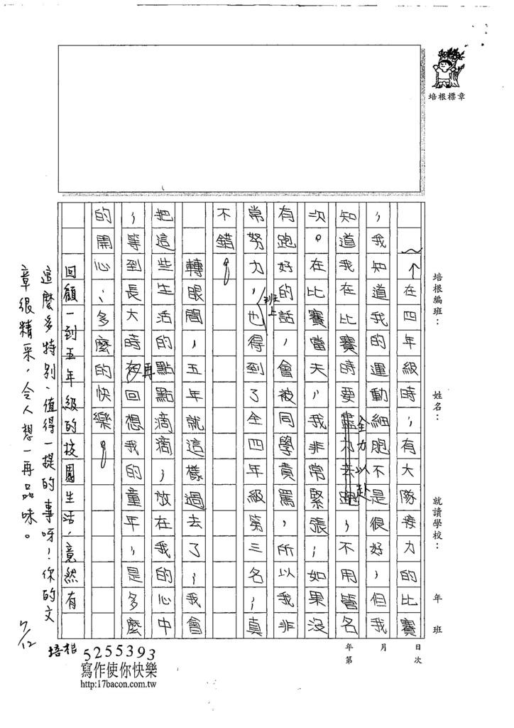 107W6103黃奕甯 (3).jpg