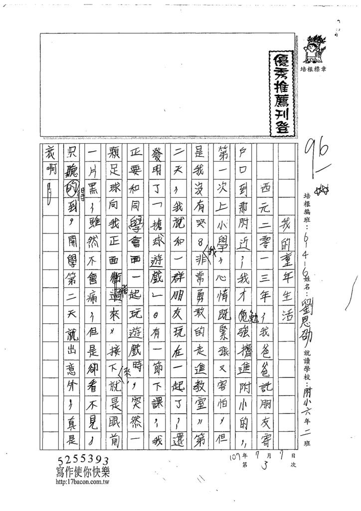 107W6103劉恩劭 (1).jpg