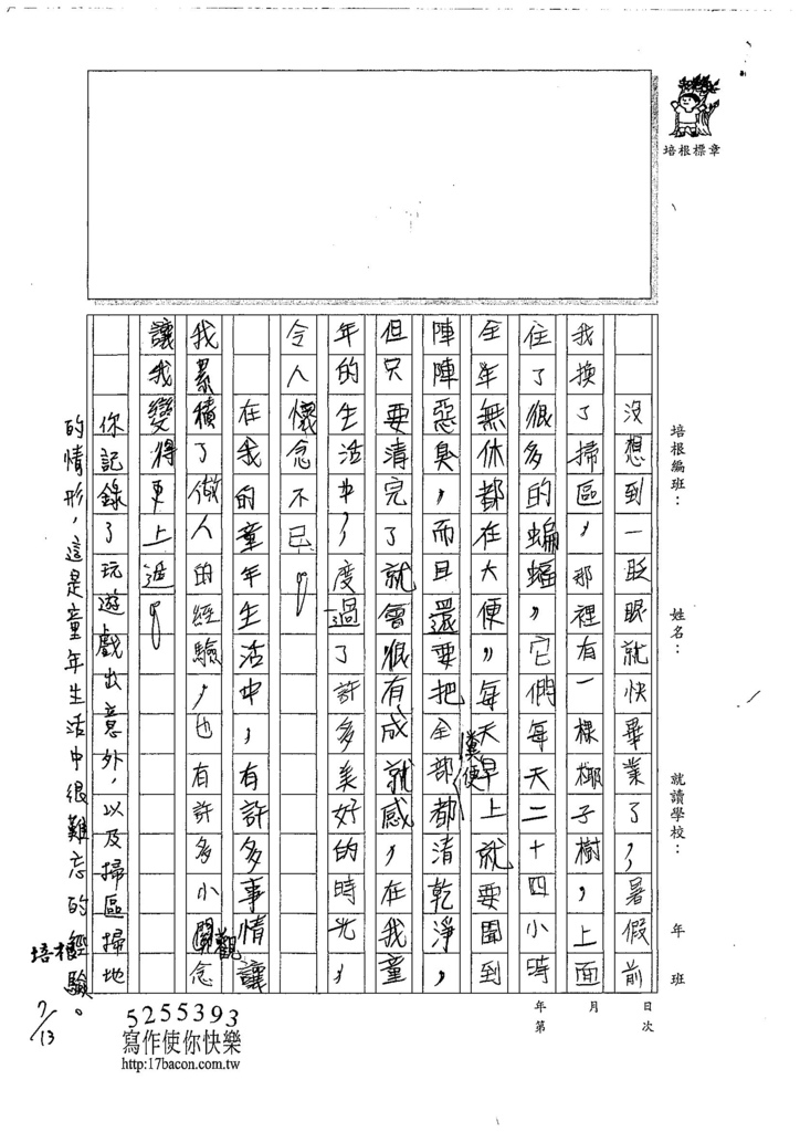107W6103劉恩劭 (2).jpg