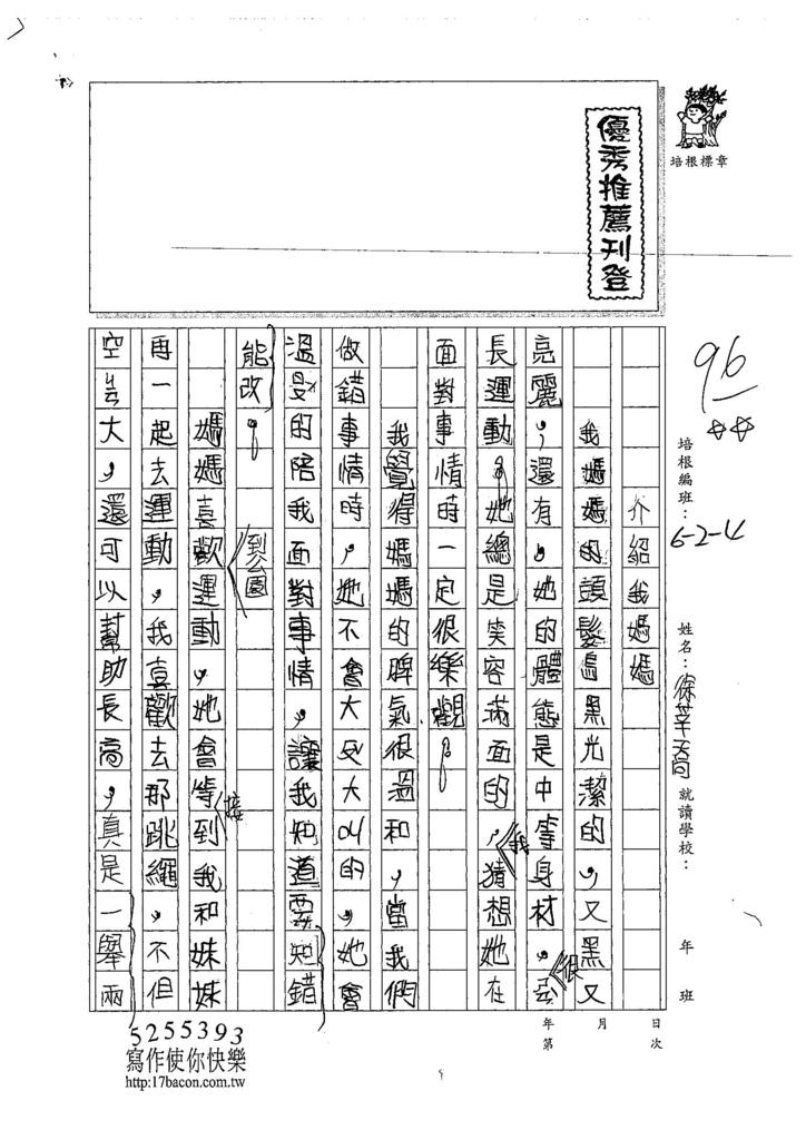 107W4104徐莘喬 (1).jpg