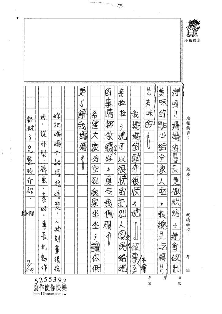 107W4104徐莘喬 (2).jpg