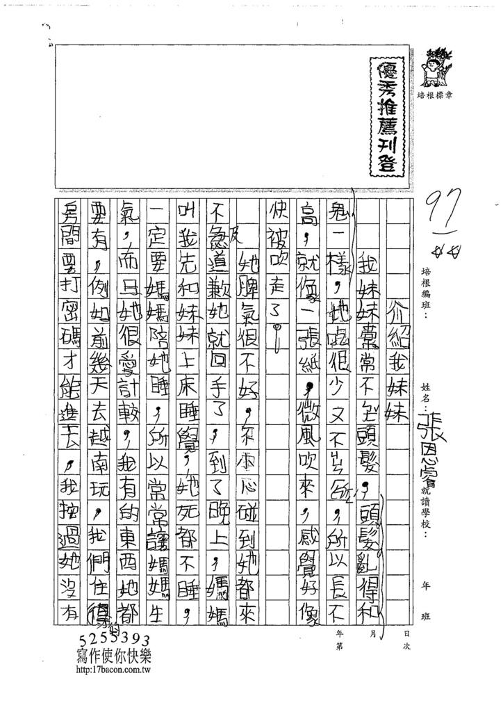 107W4104張恩睿 (1).jpg