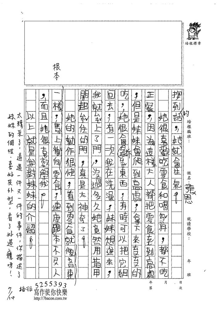 107W4104張恩睿 (2).jpg