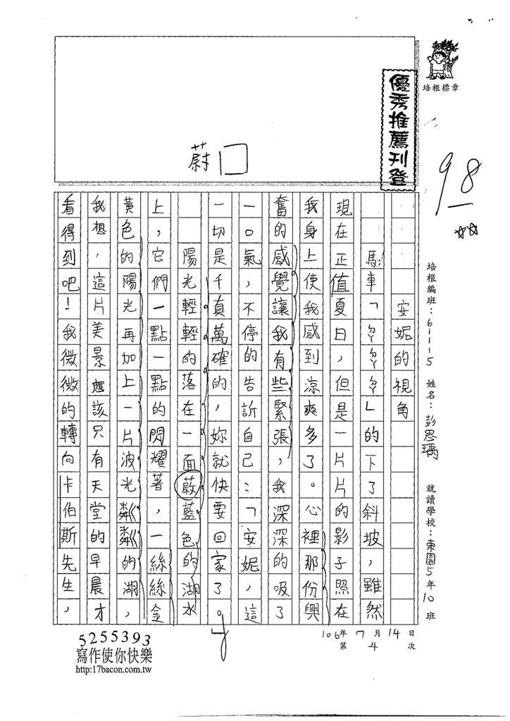 107W6104彭思瑀 (1).jpg
