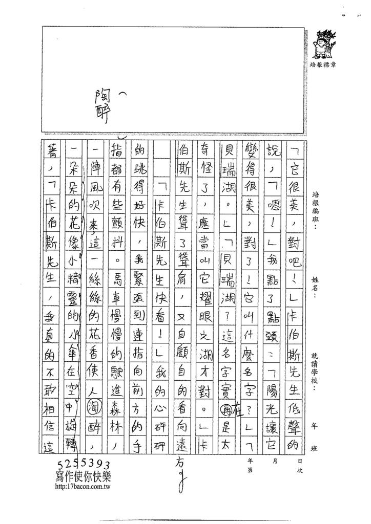 107W6104彭思瑀 (2).jpg