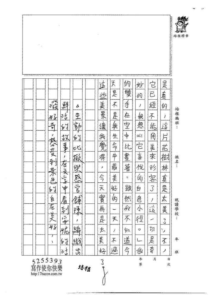 107W6104彭思瑀 (3).jpg