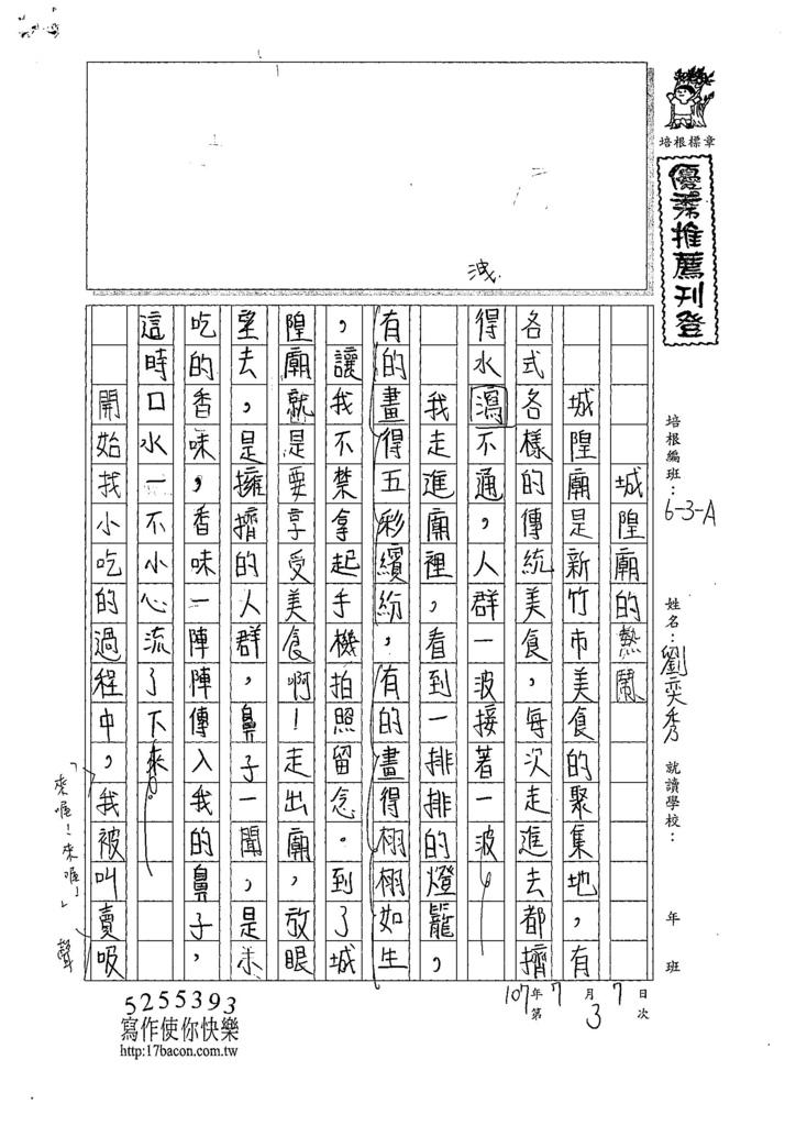 107WA103劉奕秀 (1).jpg