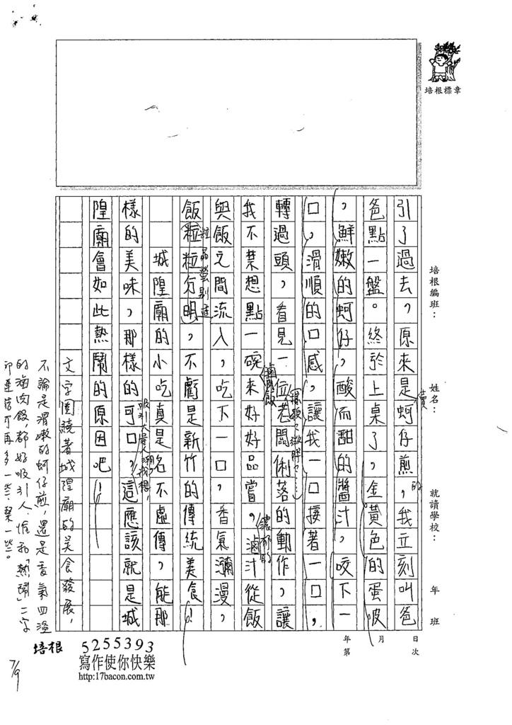 107WA103劉奕秀 (2).jpg