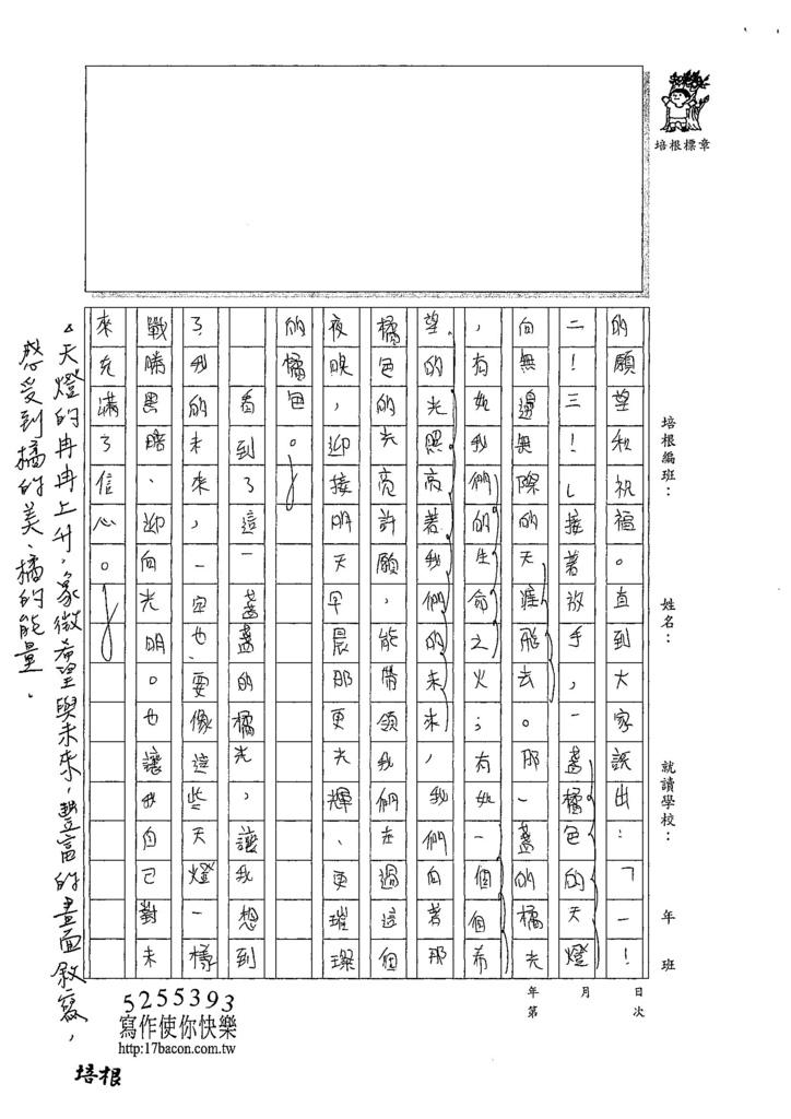 107WA103羅庭緯 (2).jpg