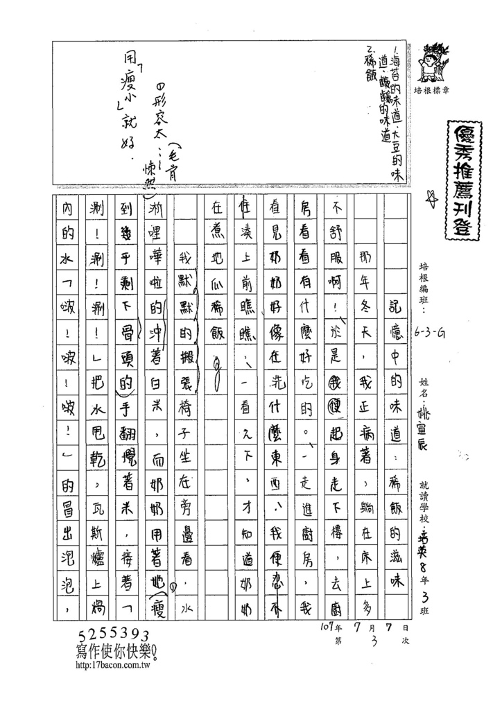 107WG103姚宣辰  (1).jpg