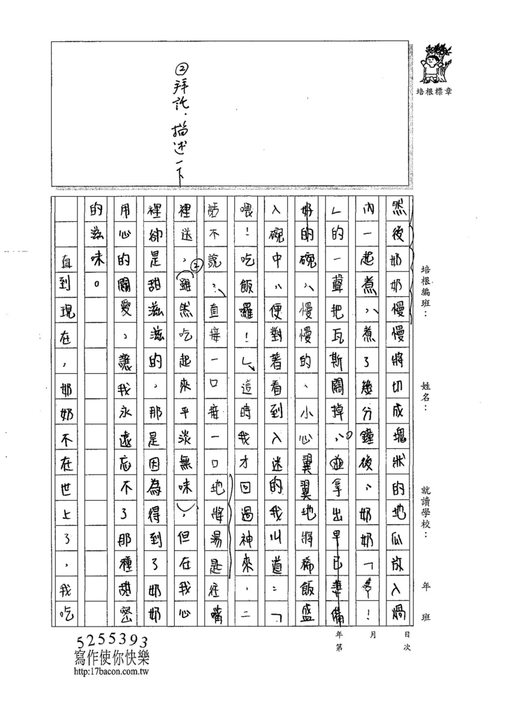 107WG103姚宣辰  (2).jpg