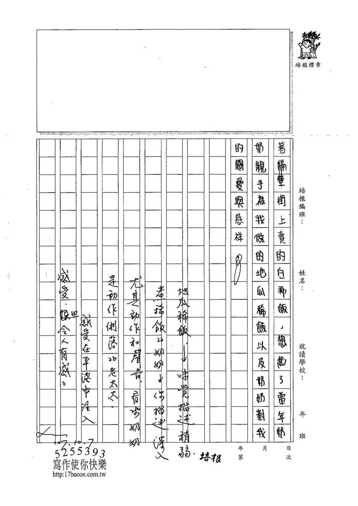 107WG103姚宣辰  (3).jpg