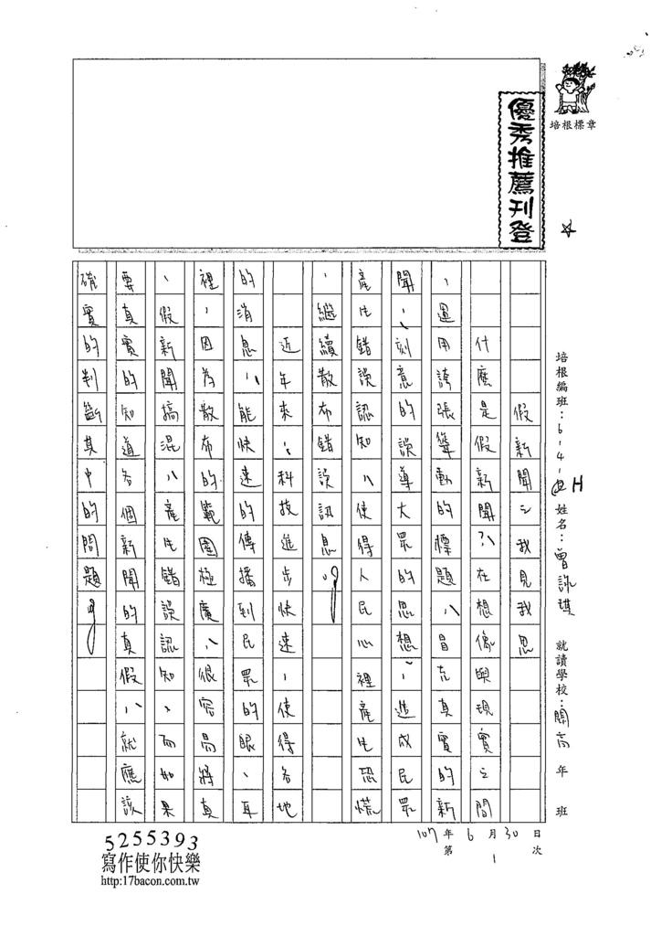 107WH101曾詠琪  (1).jpg