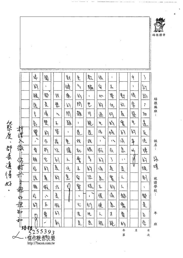 107WH101曾詠琪  (3).jpg