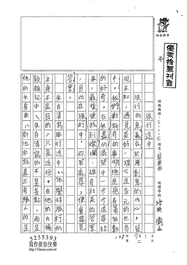 107WE102蔡典伯 (1).jpg