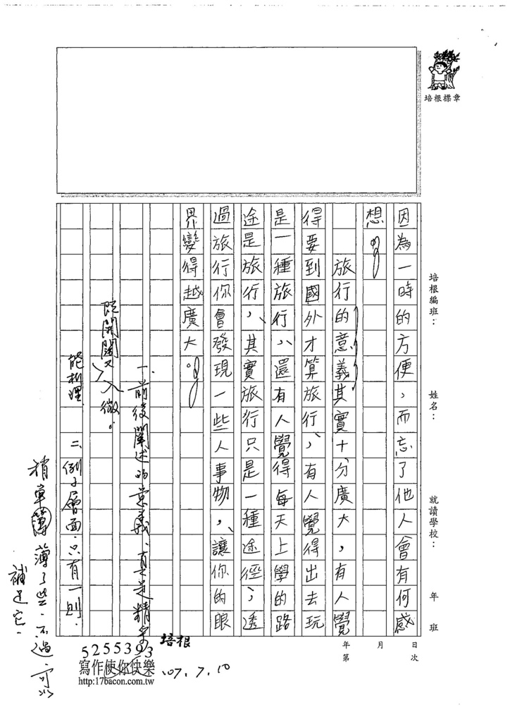 107WE102蔡典伯 (3).jpg