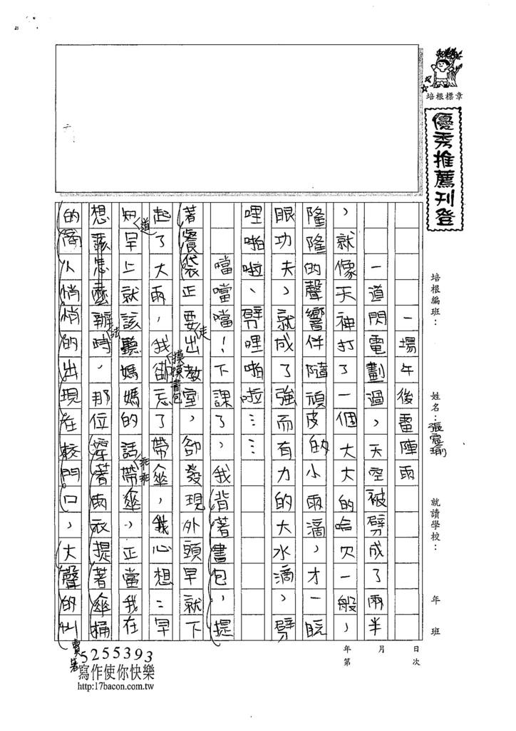 107暑V03張宸瑜 (1).jpg