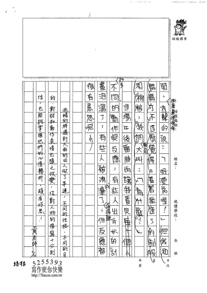 107暑V03張宸瑜 (3).jpg