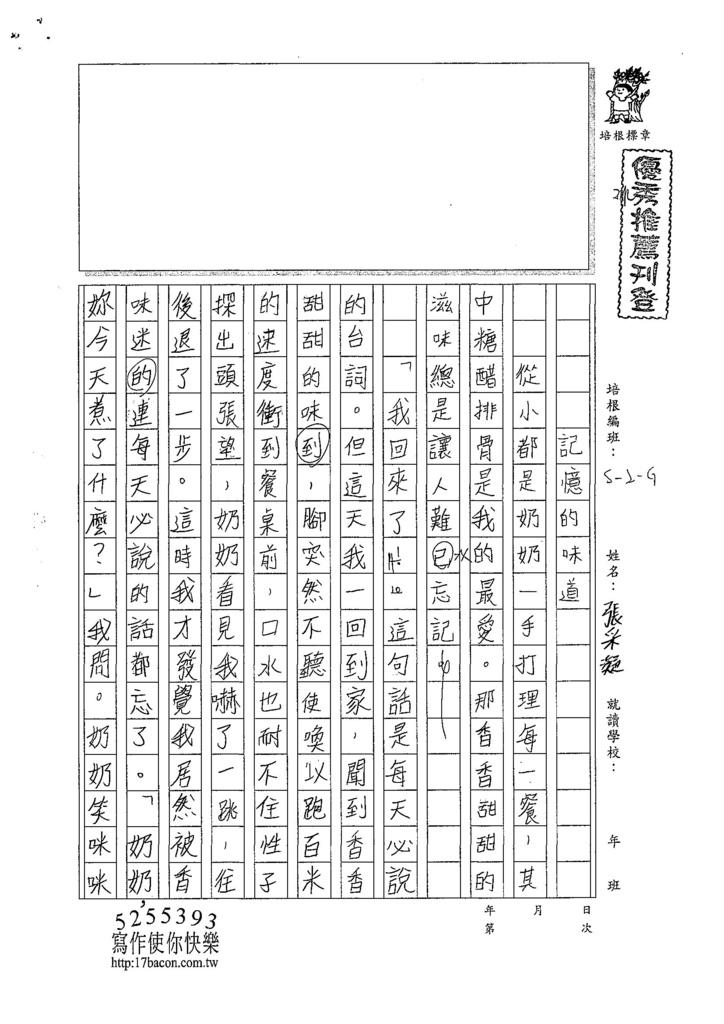 107WG103張采凝  (1).jpg