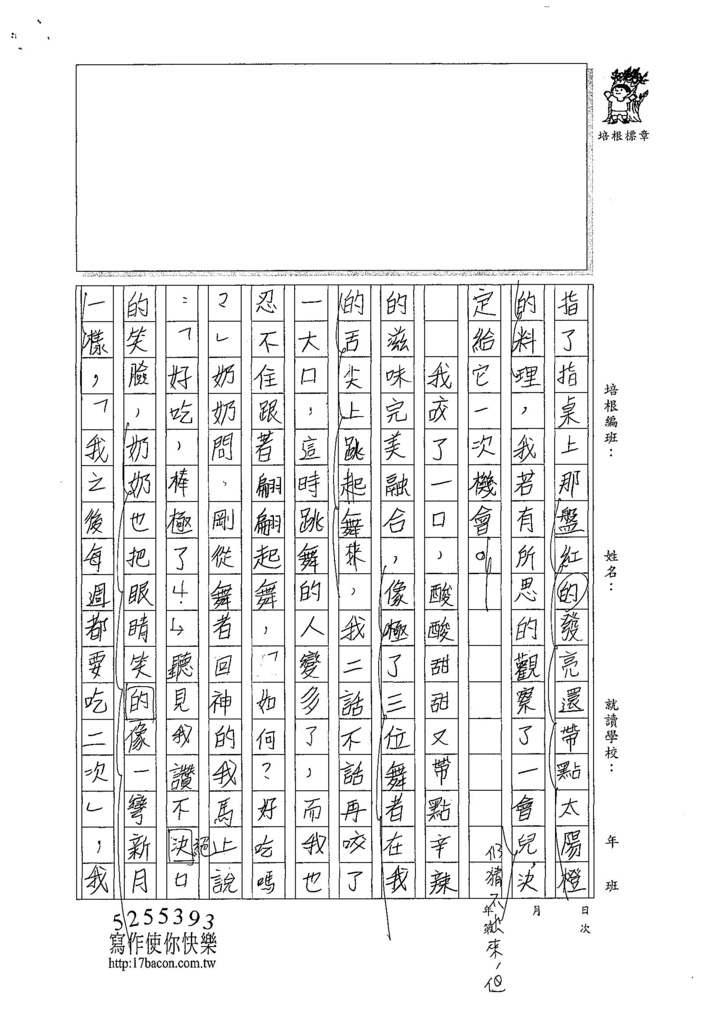 107WG103張采凝  (2).jpg