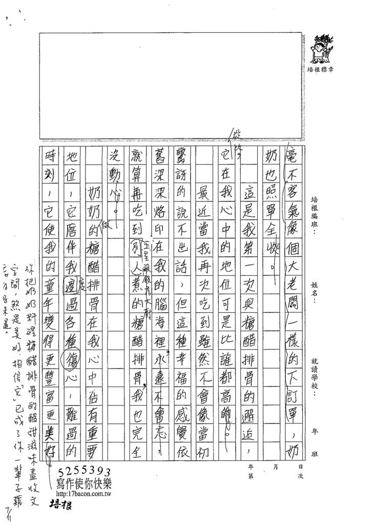 107WG103張采凝  (3).jpg
