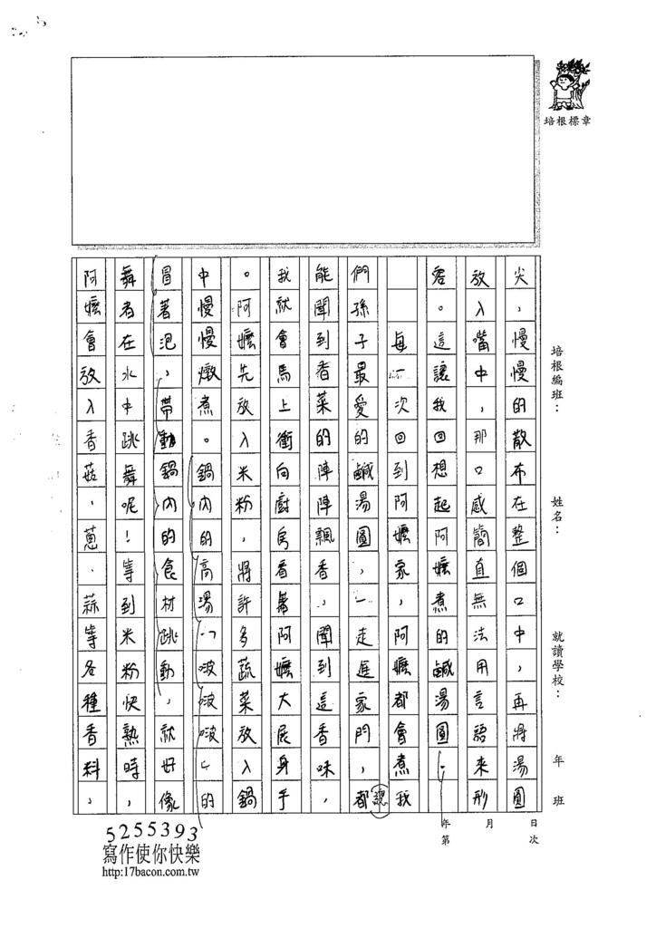107WG103黃盈瑄  (2).jpg