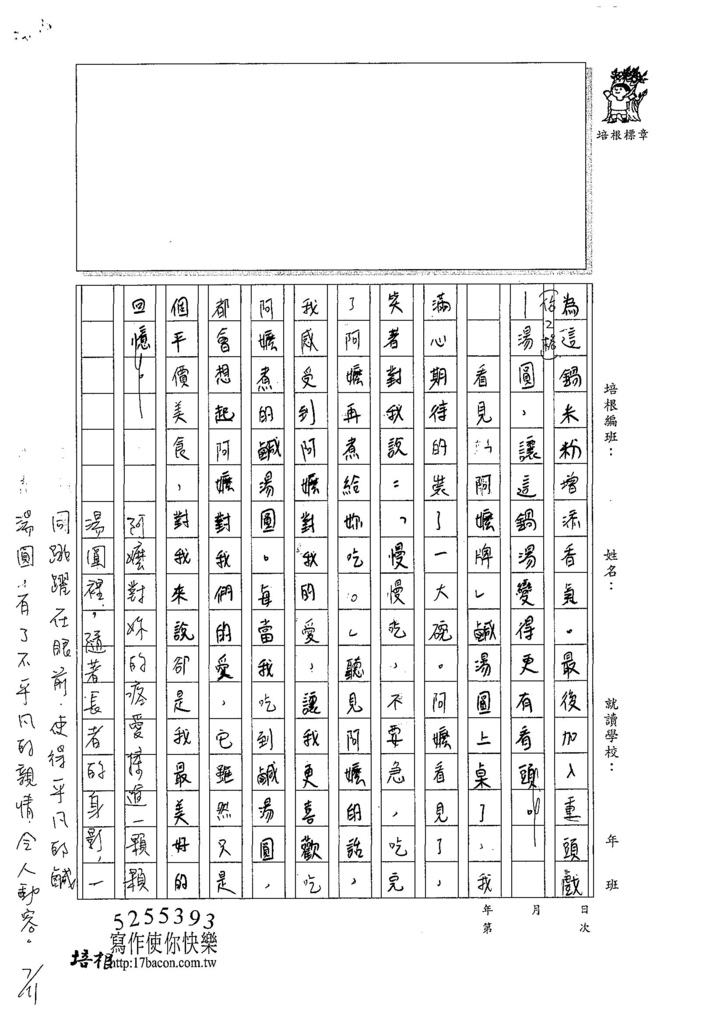 107WG103黃盈瑄  (3).jpg