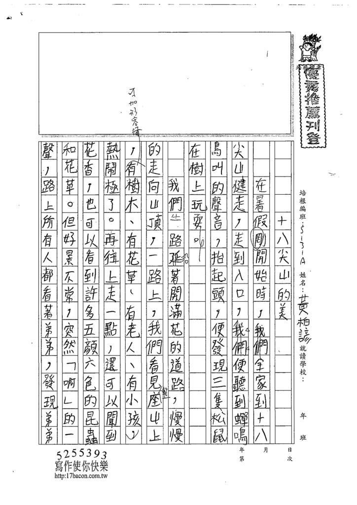 107WA103黃柏諺(1).jpg