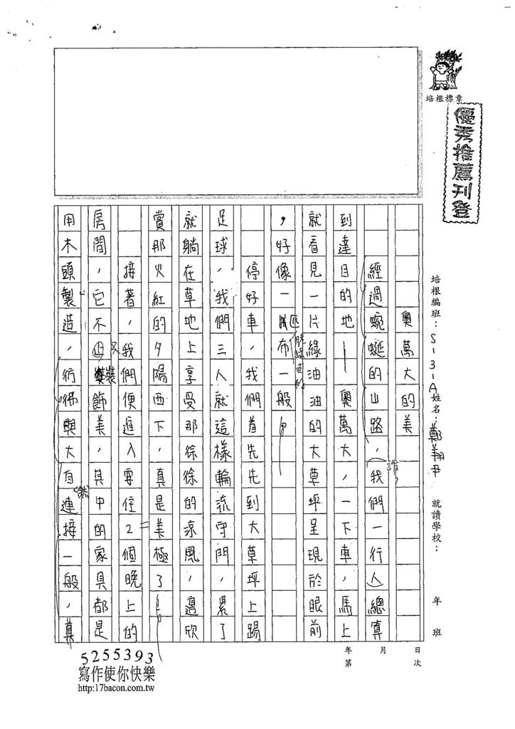107WA103鄭翔尹 (1).jpg