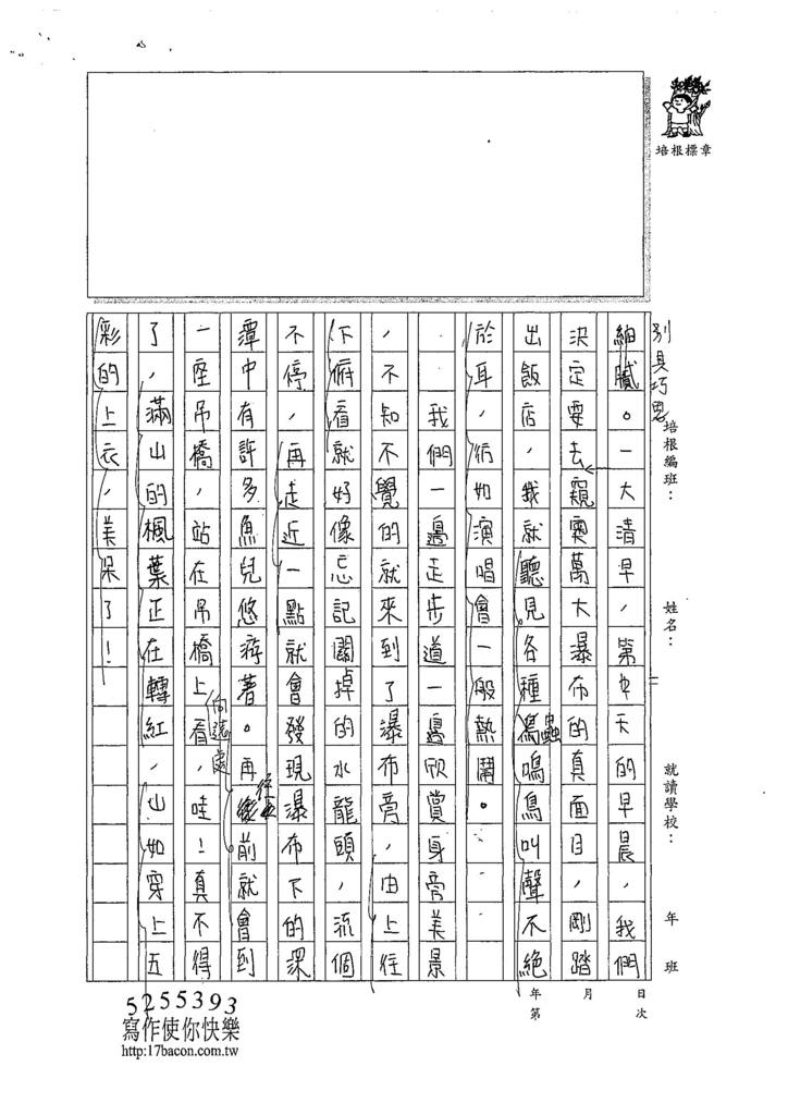 107WA103鄭翔尹 (2).jpg