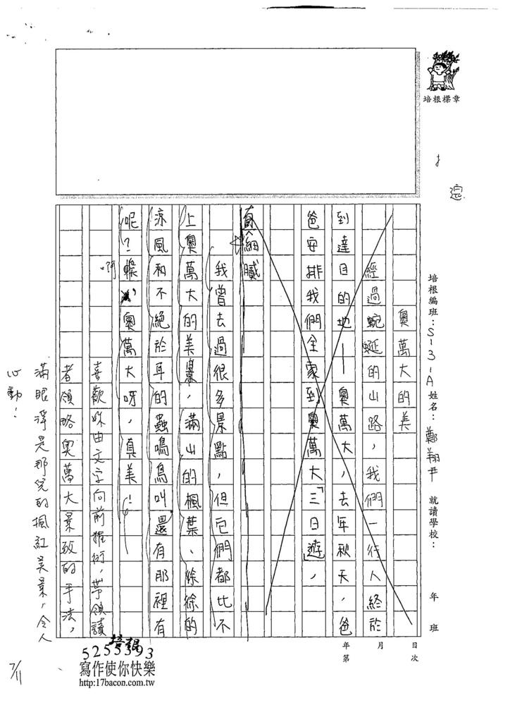 107WA103鄭翔尹 (3).jpg