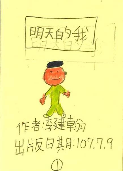107RW03李建翰 (1).jpg