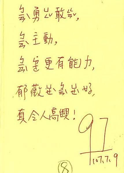 107RW03陳郁薇 (5).jpg