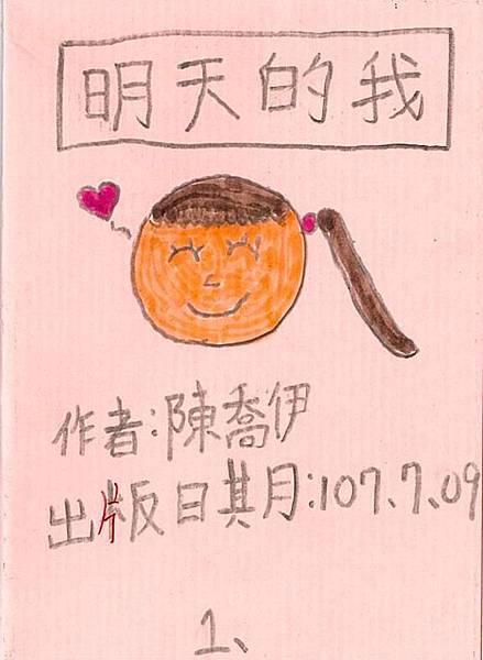 107RW03陳喬伊 (1).jpg