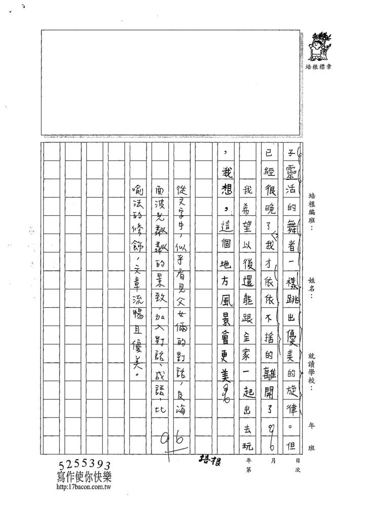 107W4103柯靜慈 (2).jpg