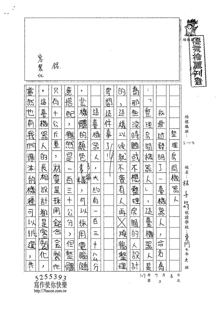 107W5103林子筠 (1).jpg