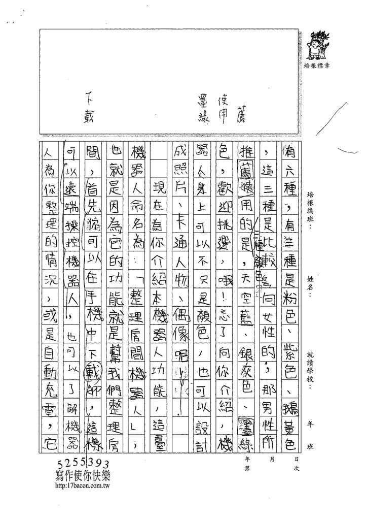 107W5103林子筠 (2).jpg