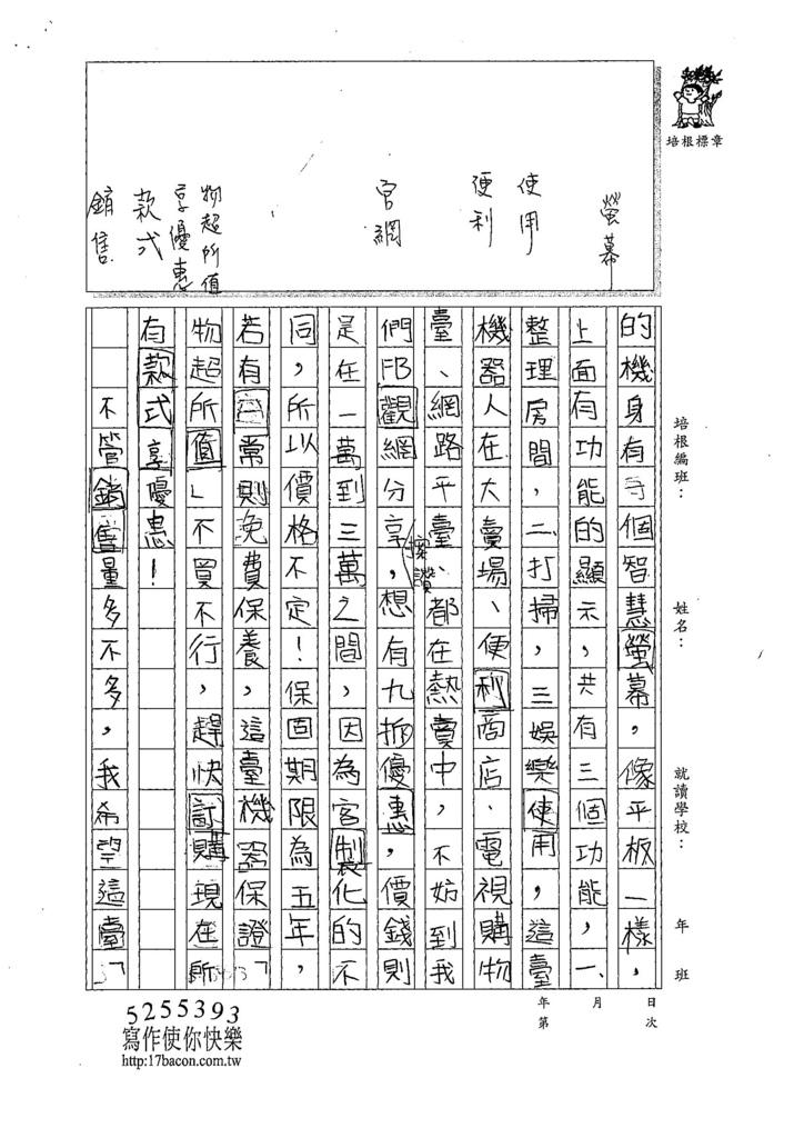 107W5103林子筠 (3).jpg